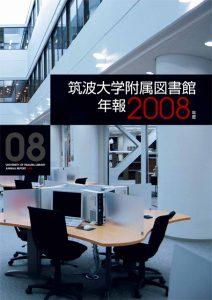 tosyokannenpo2008
