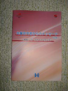 ワークバランスDSC01268