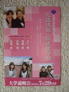図書ポスターDSC01273
