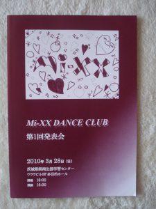 dダンスクラブDSC01434