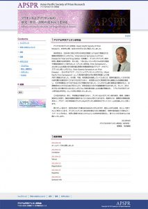 APSPR-Toppage